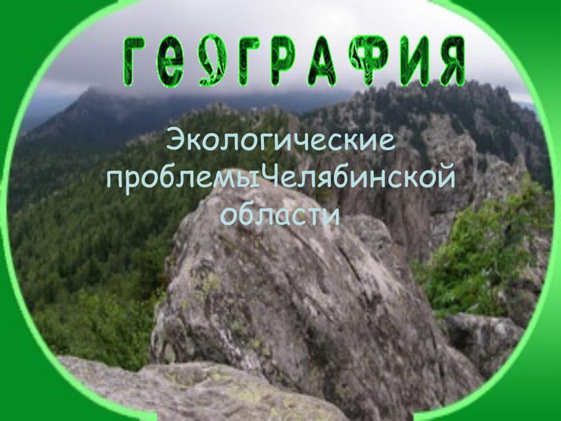 Экологические проблемыЧелябинской области