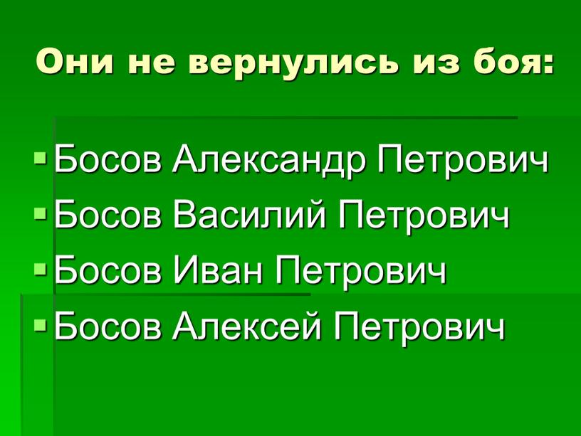Они не вернулись из боя: Босов
