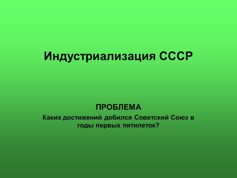 Индустриализация СССР ПРОБЛЕМА