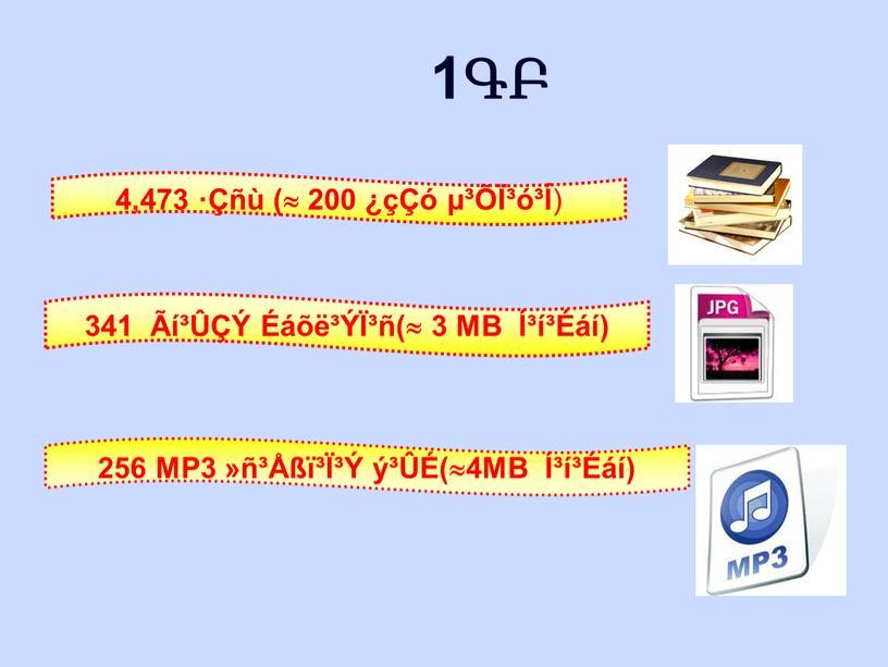 MB ͳí³Éáí) 256 MP3 »ñ³Åßï³Ï³Ý ý³ÛÉ(4MB ͳí³Éáí) 1ԳԲ