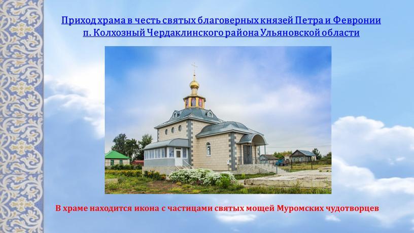 Приход храма в честь святых благоверных князей