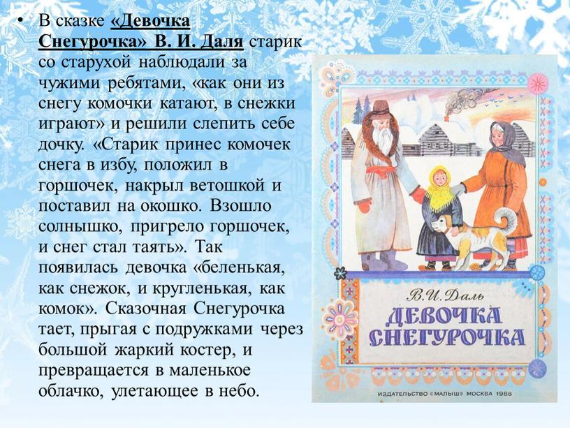 В сказке «Девочка Снегурочка»