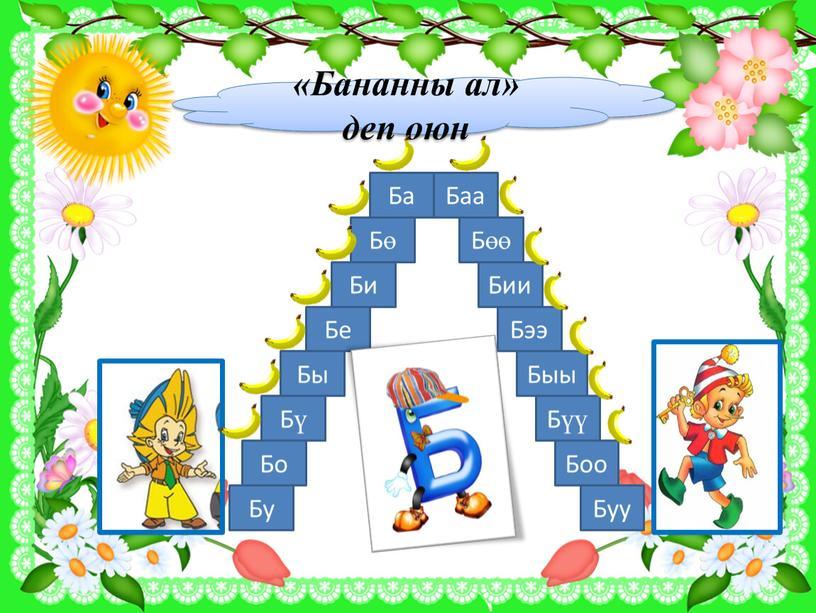 Бананны ал» деп оюн Бү Бы Буу