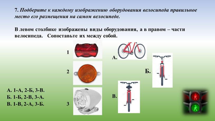 Подберите к каждому изображению оборудования велосипеда правильное место его размещения на самом велосипеде