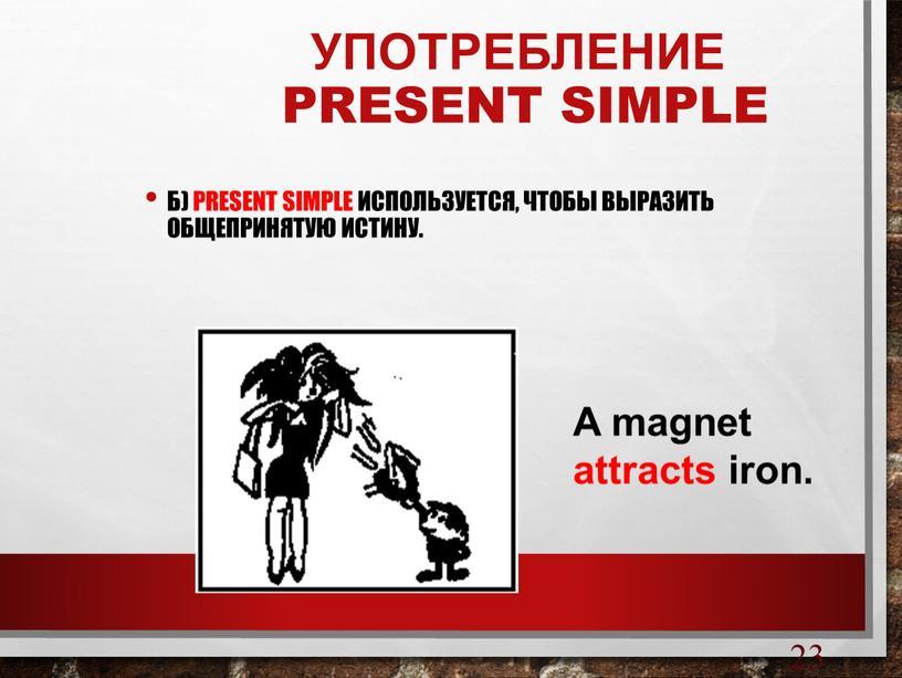 УПОТРЕБЛЕНИЕ PRESENT SIMPLE б)
