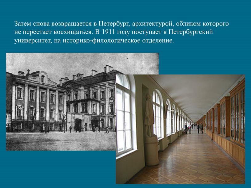 Затем снова возвращается в Петербург, архитектурой, обликом которого не перестает восхищаться