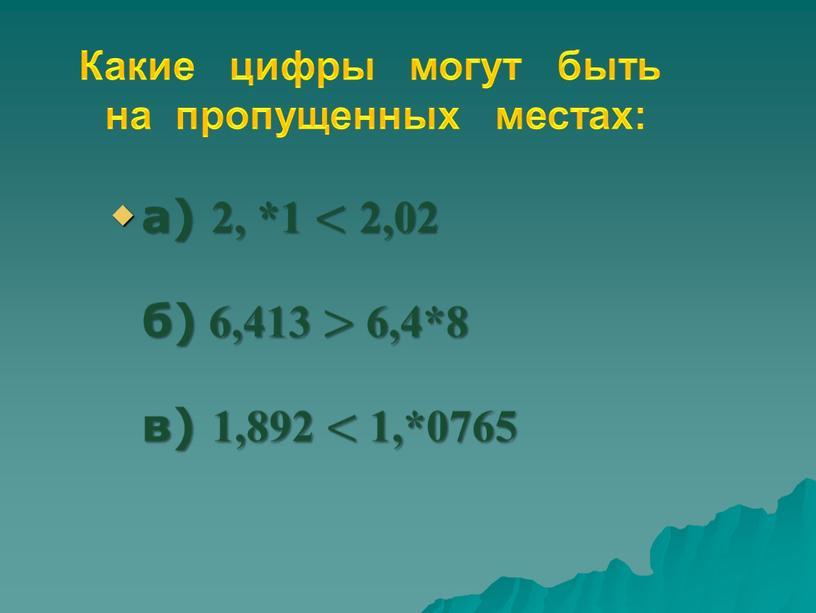 Какие цифры могут быть на пропущенных местах: