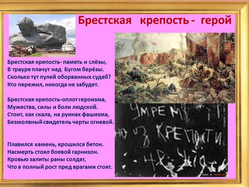 Брестская крепость - герой Брестская крепость- память и слёзы,