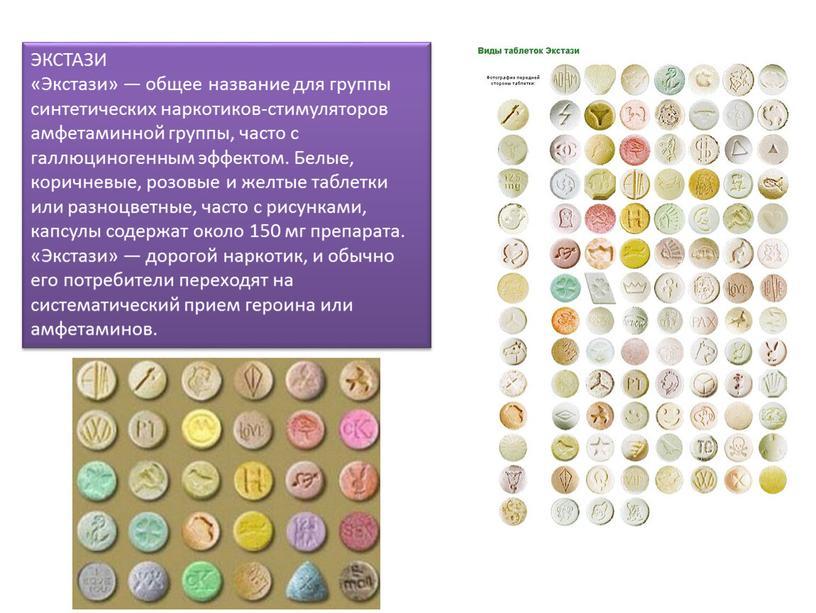 ЭКСТАЗИ «Экстази» — общее название для группы синтетических наркотиков-стимуляторов амфетаминной группы, часто с галлюциногенным эффектом