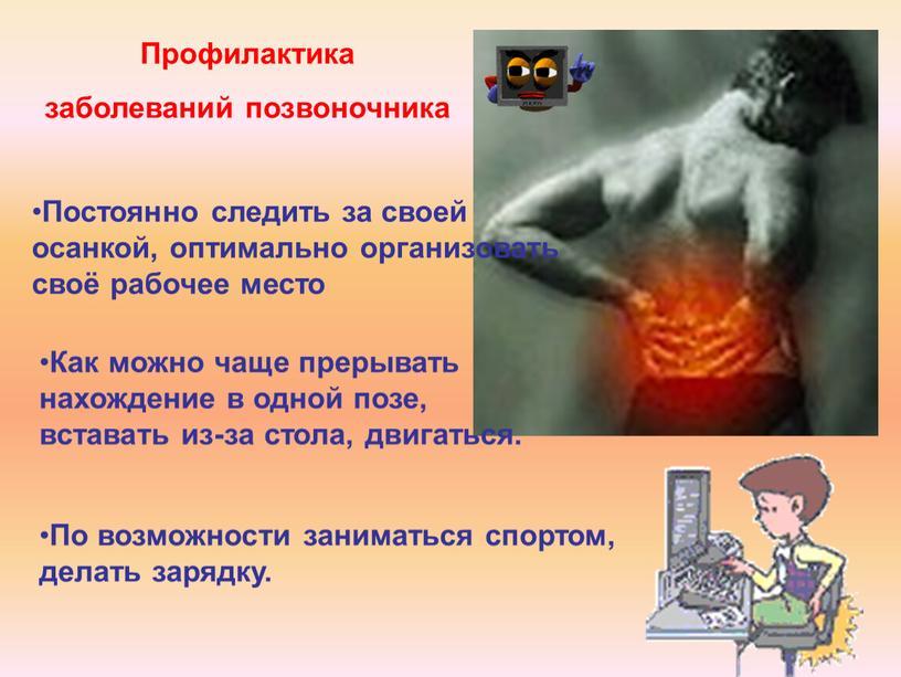 Профилактика заболеваний позвоночника