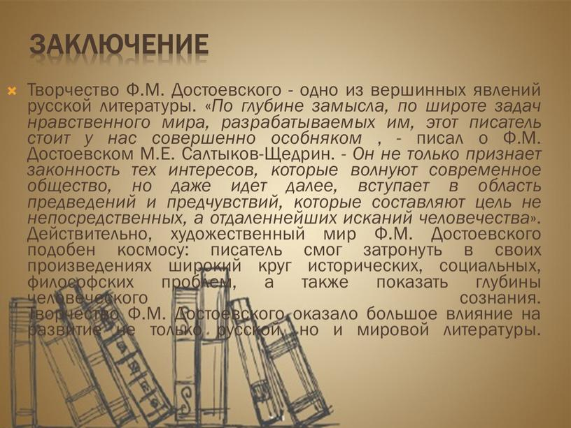 Заключение Творчество Ф.М. Достоевского - одно из вершинных явлений русской литературы