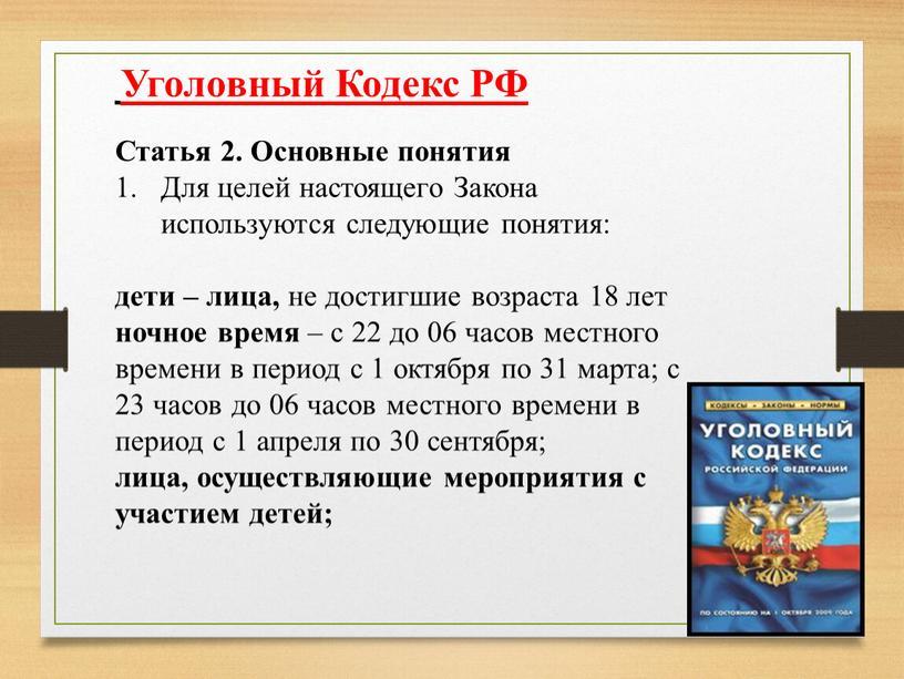 Уголовный Кодекс РФ Статья 2. Основные понятия