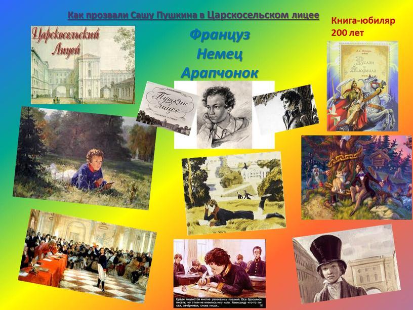 Француз Немец Арапчонок Книга-юбиляр 200 лет