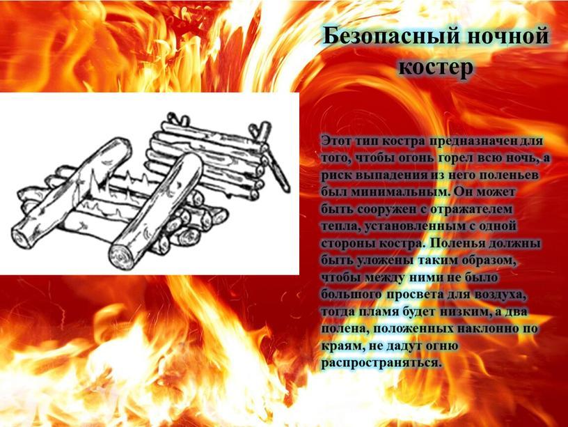 Безопасный ночной костер Этот тип костра предназначен для того, чтобы огонь горел всю ночь, а риск выпадения из него поленьев был минимальным