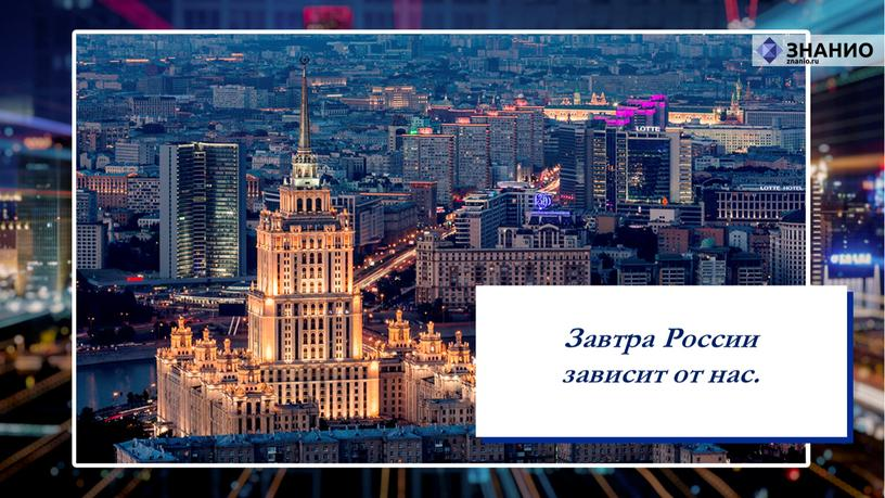 Завтра России зависит от нас.