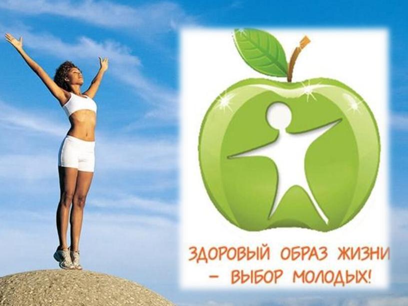 Презентация по окружающему миру - Родник здоровья.