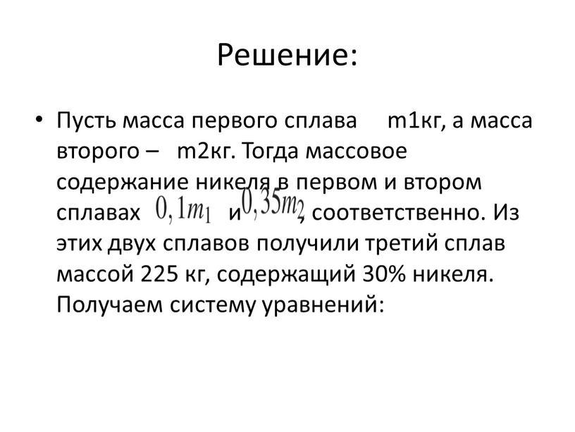 Решение: Пусть масса первого сплава m1кг, а масса второго – m2кг