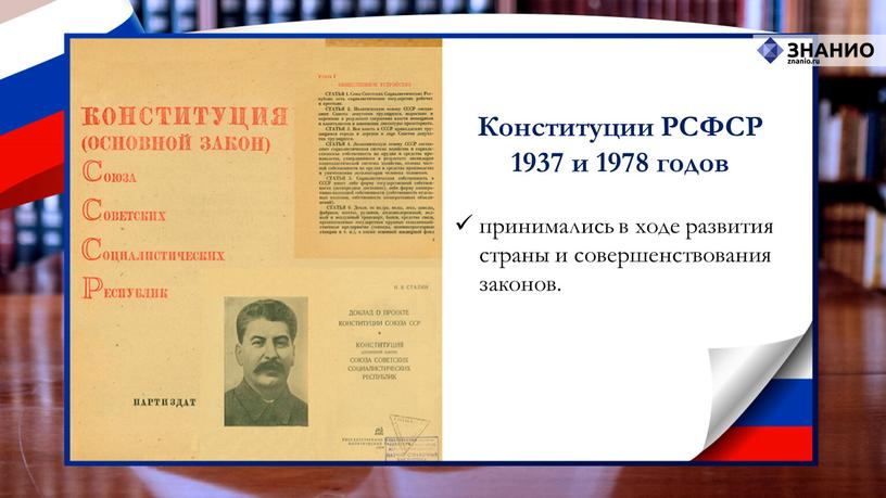 Конституции РСФСР 1937 и 1978 годов принимались в ходе развития страны и совершенствования законов