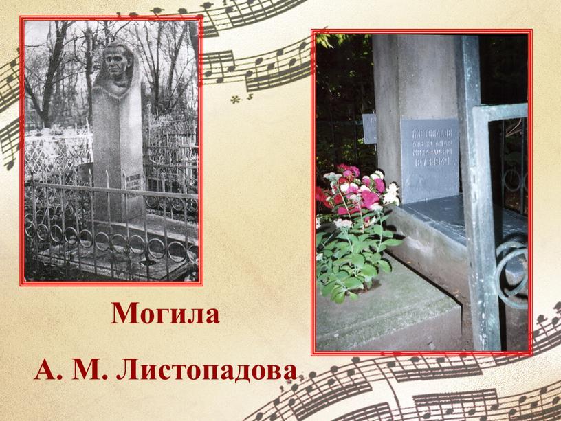 Могила А. М. Листопадова