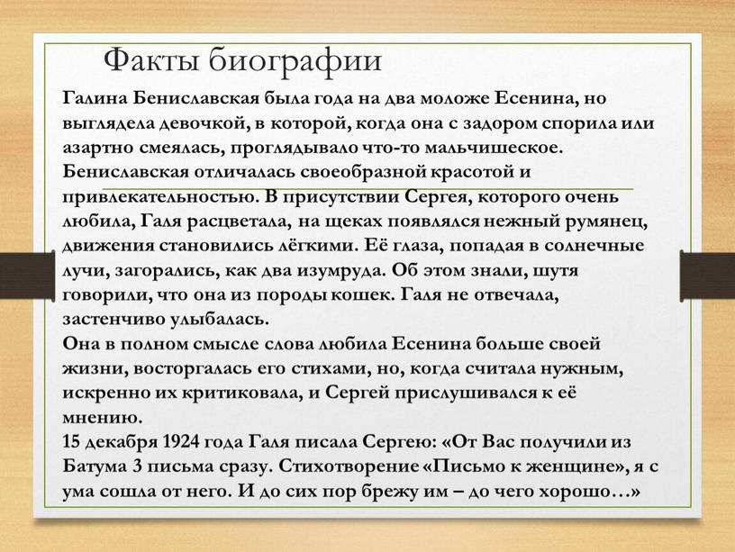 Факты биографии Галина Бениславская была года на два моложе