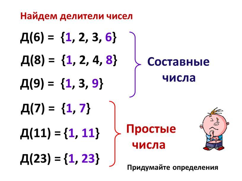 Д(6) = Найдем делители чисел {1, 2, 3, 6}