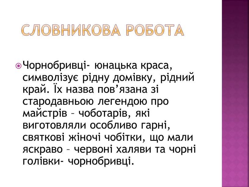Словникова робота Чорнобривці- юнацька краса, символізує рідну домівку, рідний край