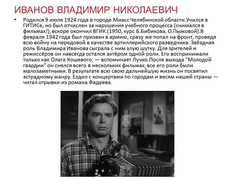 ИВАНОВ ВЛАДИМИР НИКОЛАЕВИЧ Родился 9 июля 1924 года в городе