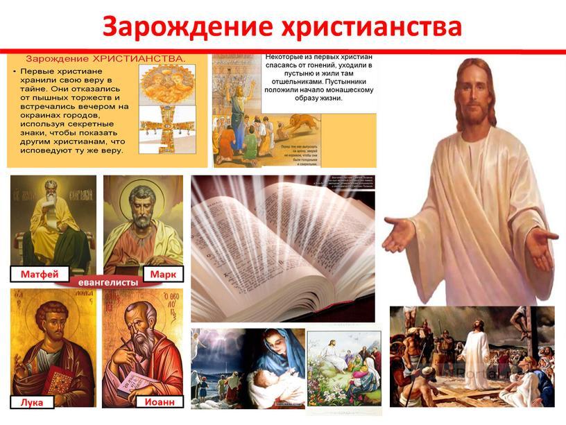Зарождение христианства евангелисты