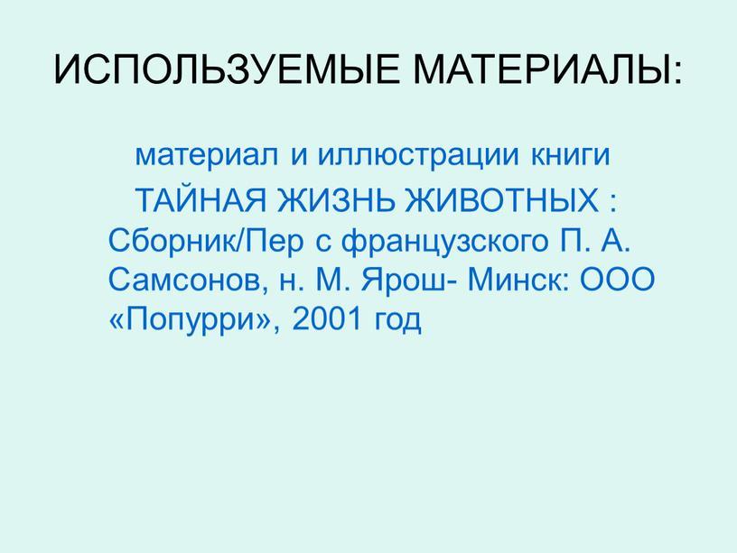 ИСПОЛЬЗУЕМЫЕ МАТЕРИАЛЫ: материал и иллюстрации книги