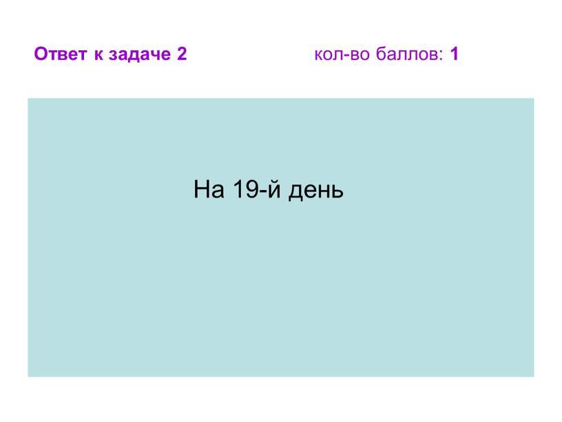 Ответ к задаче 2 кол-во баллов: 1