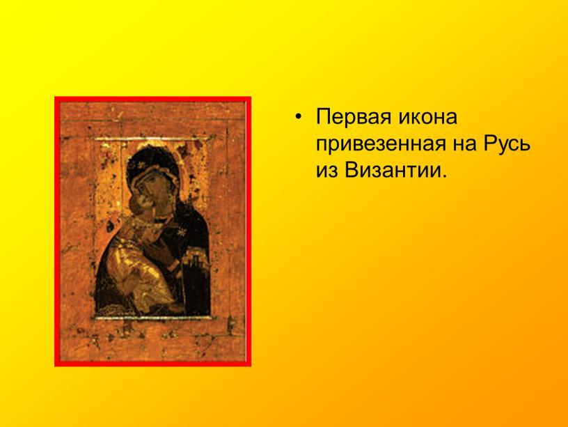 Первая икона привезенная на Русь из