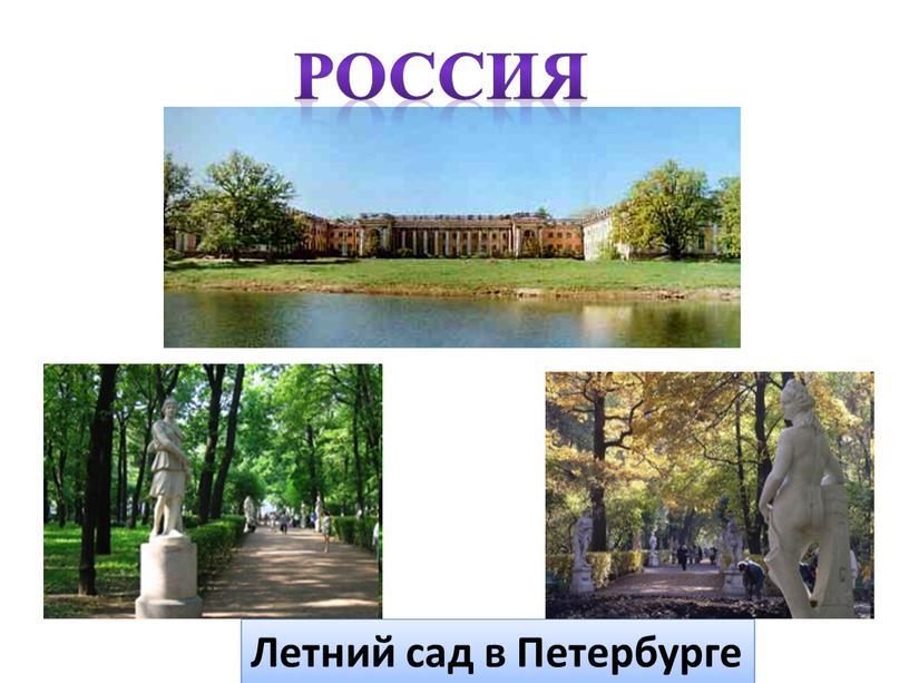 Летний сад в Петербурге Россия