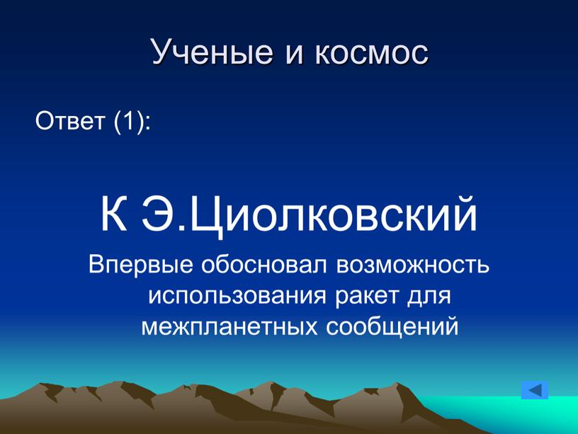 Ученые и космос Ответ (1): К Э