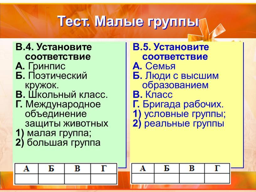 Тест. Малые группы В.4. Установите соответствие