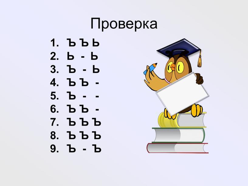 Проверка 1. Ъ Ъ Ь 2. Ь - Ь 3