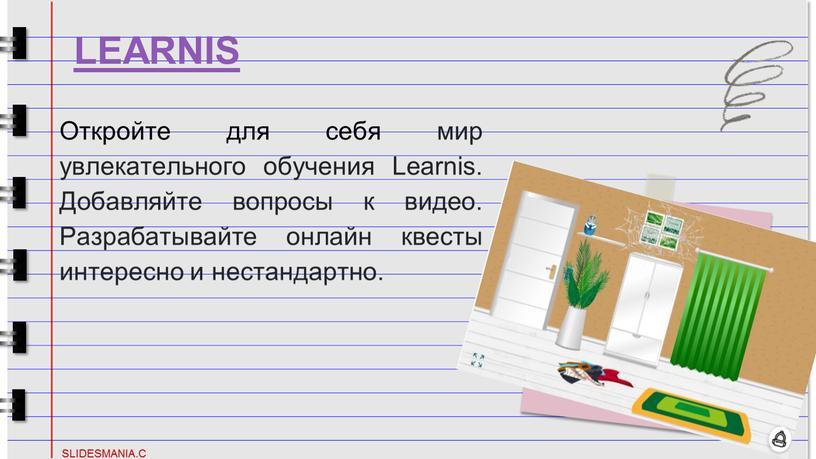 LEARNIS Откройте для себя мир увлекательного обучения