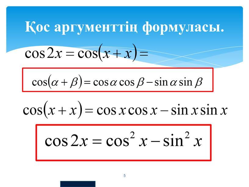 Қос аргументтің формуласы. 5