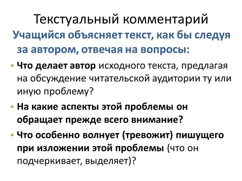 Текстуальный комментарий Учащийся объясняет текст, как бы следуя за автором, отвечая на вопросы: