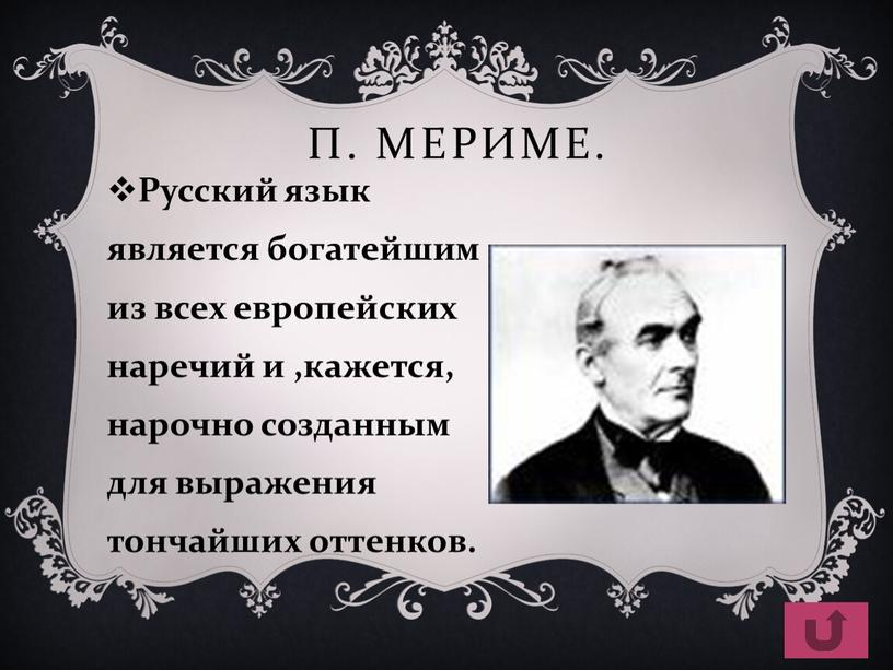 П. Мериме. Русский язык является богатейшим из всех европейских наречий и ,кажется, нарочно созданным для выражения тончайших оттенков