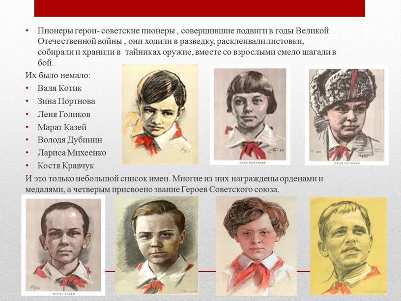Пионеры герои- советские пионеры , совершившие подвиги в годы