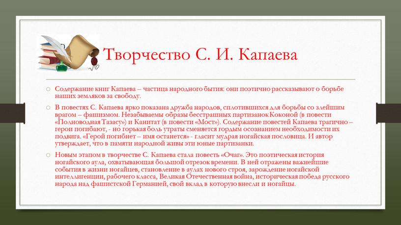Творчество С. И. Капаева Содержание книг