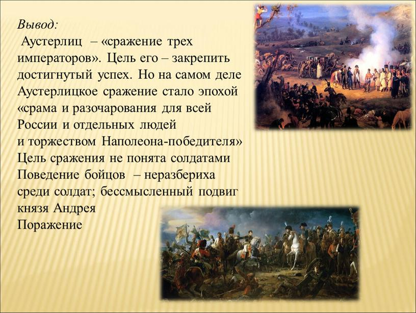 Вывод: Аустерлиц – «сражение трех императоров»