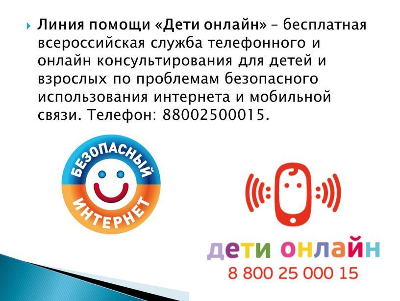 Линия помощи «Дети онлайн» – бесплатная всероссийская служба телефонного и онлайн консультирования для детей и взрослых по проблемам безопасного использования интернета и мобильной связи