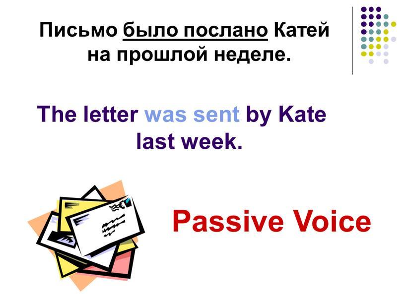 Письмо было послано Катей на прошлой неделе