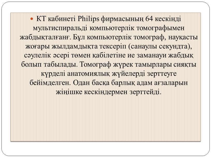 КТ кабинеті Philips фирмасының 64 кескінді мультиспиральді компьютерлік томографымен жабдықталғанғ