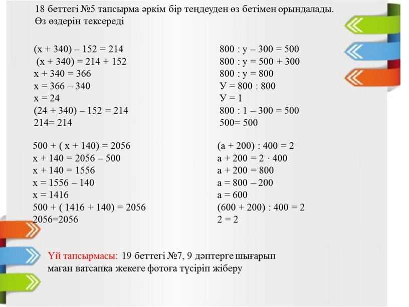 У = 800 : 800 У = 1 800 : 1 – 300 = 500 500= 500 500 + ( х + 140) = 2056…