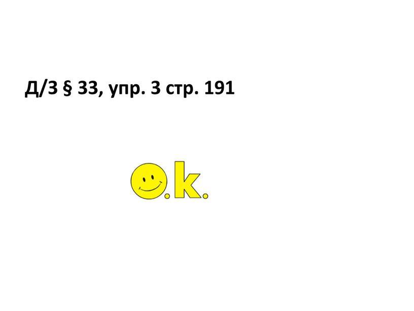 Д/З § 33, упр. 3 стр. 191