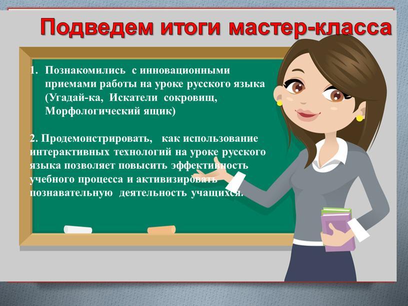 Познакомились с инновационными приемами работы на уроке русского языка (Угадай-ка,
