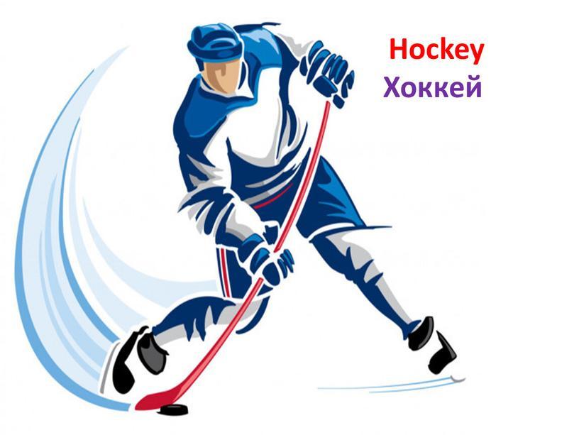 Hockey Хоккей