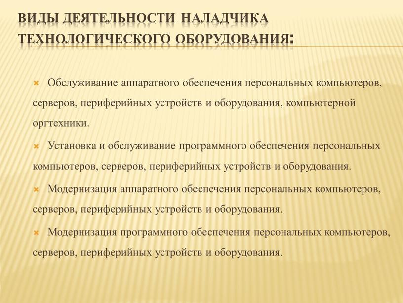 Виды деятельности наладчика технологического оборудования: